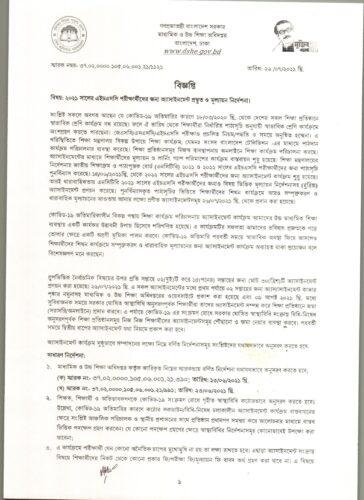 ২০২১ সালের এইচএসসি পরীক্ষার এসাইনমেন্ট